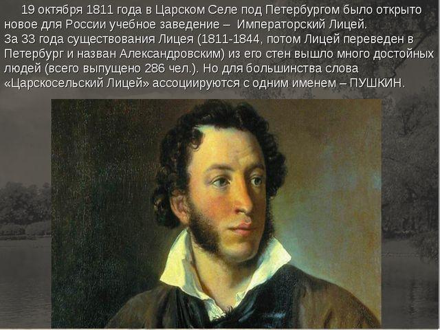 19 октября 1811 года в Царском Селе под Петербургом было открыто новое для Р...