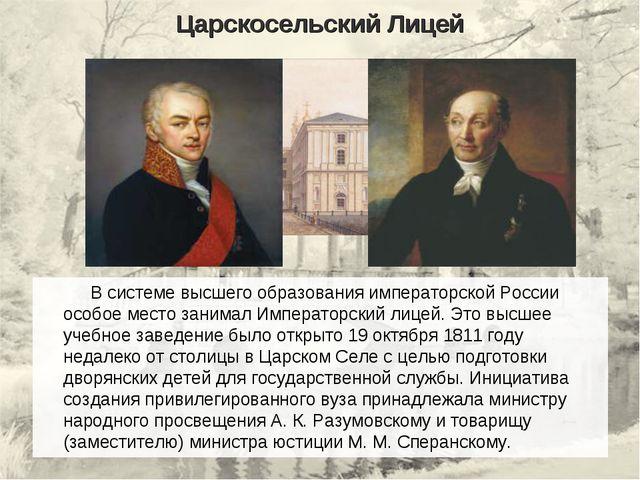 В системе высшего образования императорской России особое место занимал Импе...
