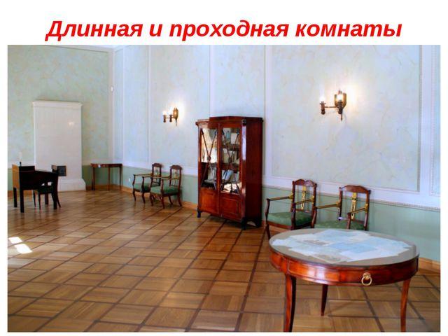 Длинная и проходная комнаты