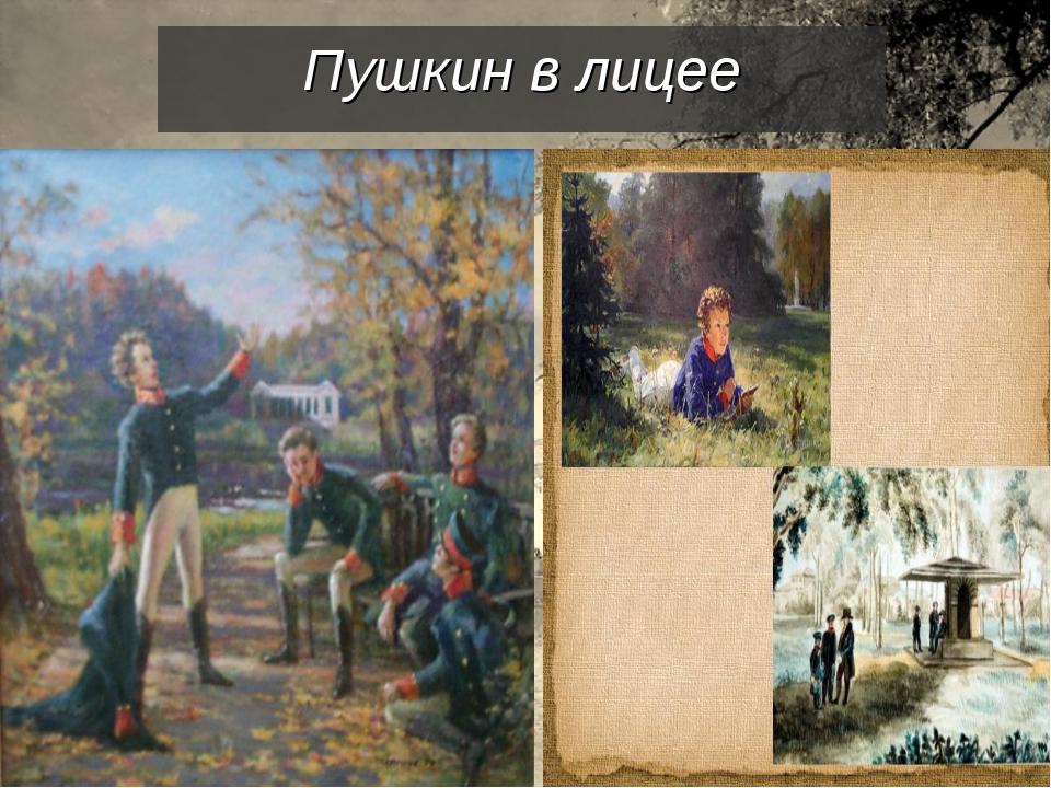 Пушкин в лицее