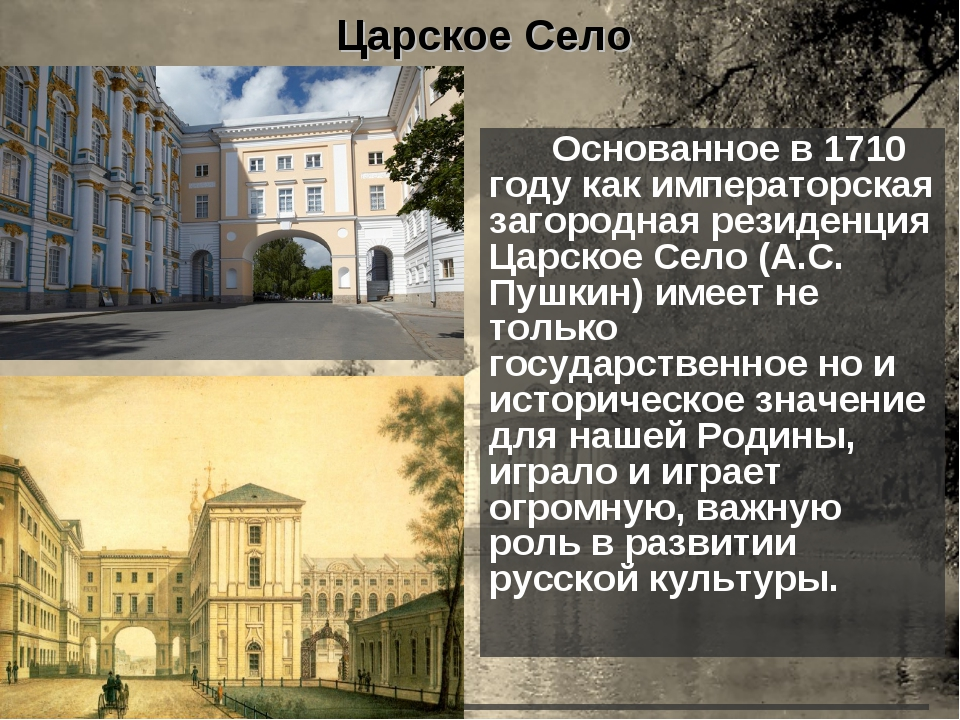 Царское Село Основанное в 1710 году как императорская загородная резиденция Ц...