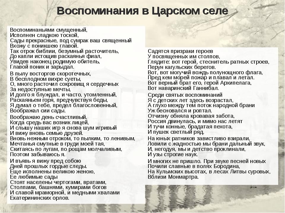 А с пушкин стих воспоминанье