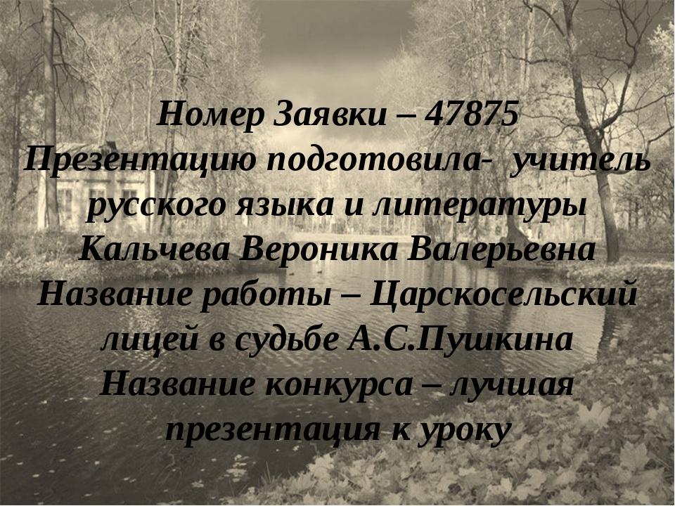 Номер Заявки – 47875 Презентацию подготовила- учитель русского языка и литера...