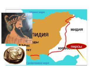 персы