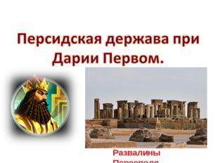 Развалины Персеполя