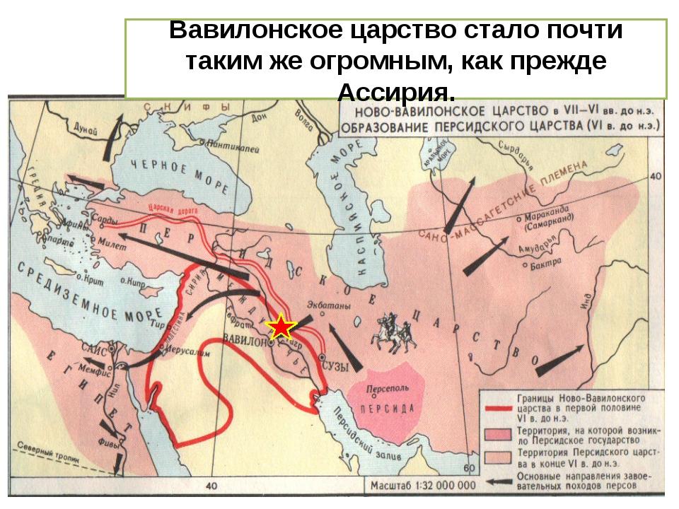Вавилонское царство стало почти таким же огромным, как прежде Ассирия.