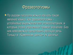 Фразеологизмы По сказам писателя можно изучать такое явление языка, как фразе