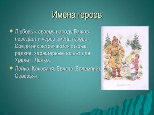 Имена героев Любовь к своему народу Бажов передает и через имена героев. Сред