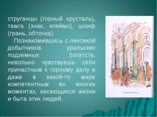 струганцы (горный хрусталь), тамга (знак, клеймо), шлиф (грань, обточка). Поз