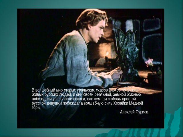 В волшебный мир старых уральских сказов Бажов погружал живых русских людей, и...