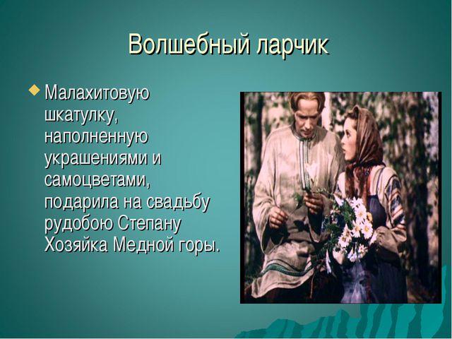 Волшебный ларчик Малахитовую шкатулку, наполненную украшениями и самоцветами,...