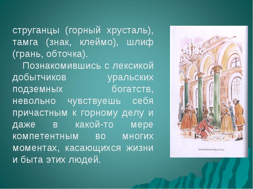 струганцы (горный хрусталь), тамга (знак, клеймо), шлиф (грань, обточка). Поз...