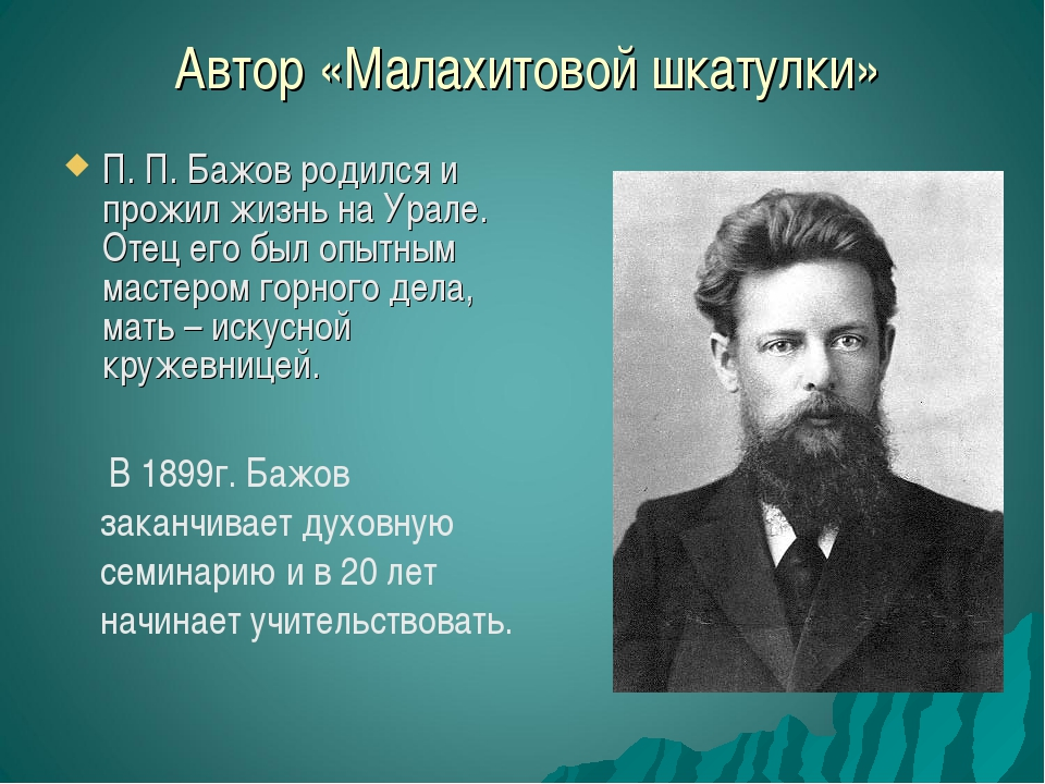 Автор «Малахитовой шкатулки» П. П. Бажов родился и прожил жизнь на Урале. Оте...