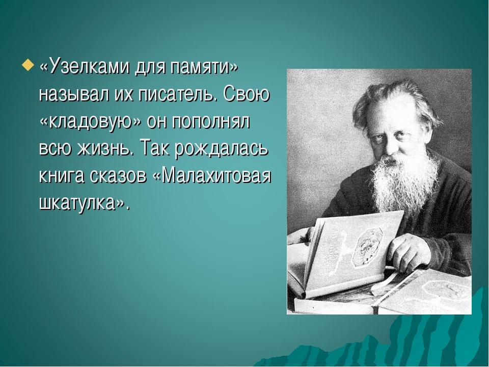 «Узелками для памяти» называл их писатель. Свою «кладовую» он пополнял всю жи...