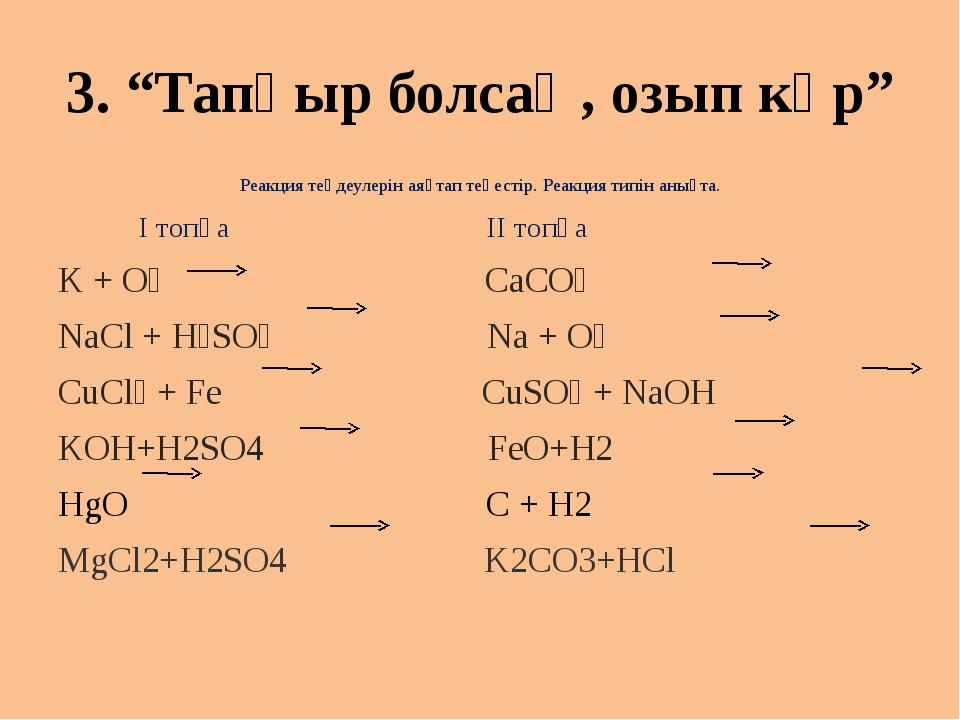 """3. """"Тапқыр болсаң, озып көр"""" Реакция теңдеулерін аяқтап теңестір. Реакция тип..."""