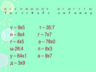 ү – 9х5 т – 35:7 н – 8х4 г – 7х7 ғ – 4х5 е – 78х0 ы-28:4 л – 8х3 у – 64х1 ә