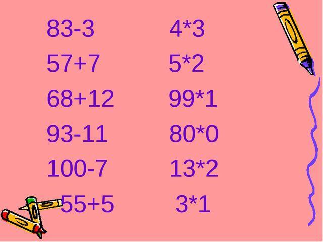 83-3 4*3 57+7 5*2 68+12 99*1 93-11 80*0 100-7 13*2 55+5 3*1