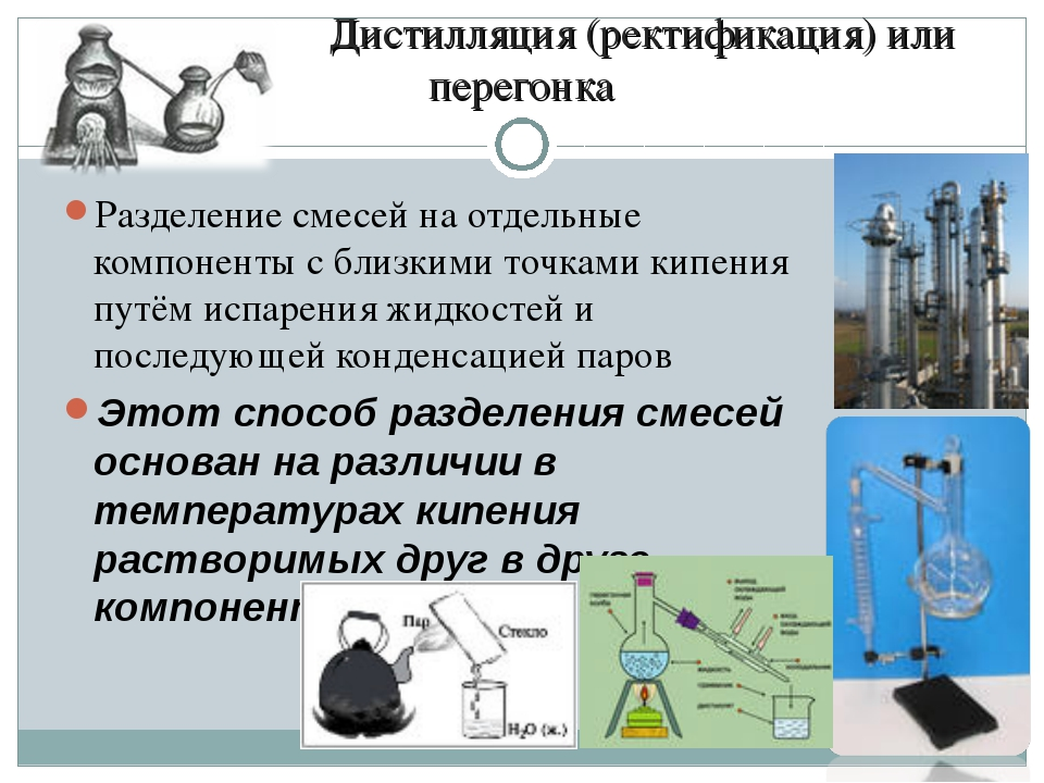 Дистилляция (ректификация) или перегонка Разделение смесей на отдельные комп...