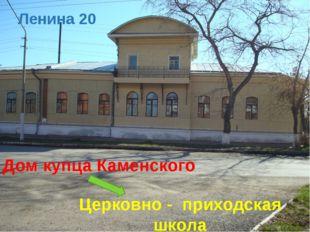 Церковно-приходская школа  На улице сохранилось до наших дней немало деревян