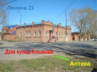 Аптека  Дом купца Г.Ф. Клыкова на улице Ленина (Большая-Никольская) (ныне у