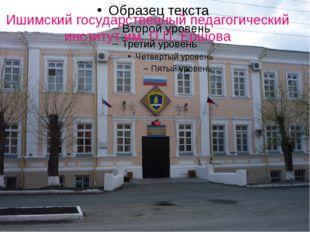 Министров РСФСР № 954 от 26 июня 1954 года путем реорганизации Ишимского учит