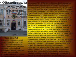 Ишимский пединститут - единственное высшее учебное заведение юга Тюменской о