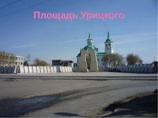 Остановка №2. Площадь Урицкого. За более чем двухсотлетнее существование горо
