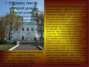 """Сооружение собора длилось несколько лет. К 1790 г. из двух этажей церкви """"ста"""