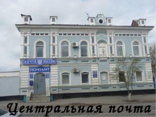 Ребята, перед вами здание центральной почты. Раньше оно называлось: здание по