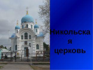 Следующая остановка - Никольская церковь. Этот храм - настоящее украшение го