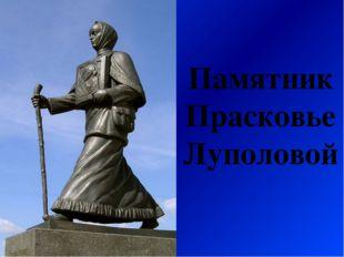 - Ребята, мы находимся с вами у знаменитого памятника Прасковье Луполовой, ус