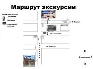Кинотеатр им. 30 лет ВЛКСМ. - Ребята, сегодня мы совершим экскурсию по улице