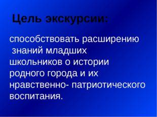 Маршрут экскурсии ул. К.-Маркса ул. Ленина ул. Гагарина Школа №1 1 2 3 Услов