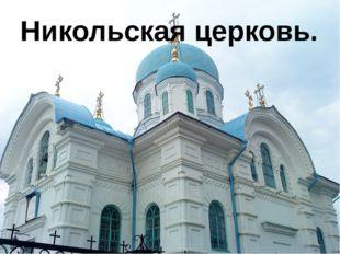 Храм во имя святителя Николая -А теперь повернемся на восток и посмотрим что