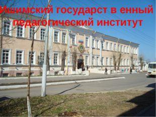 Ишимский государственный педагогический институт Одна из наиболее сохранивших