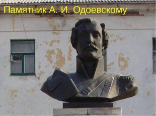 1989 год -Ишим стал местом ссылки декабриста А.И.Одоевского. -Александр Одоев