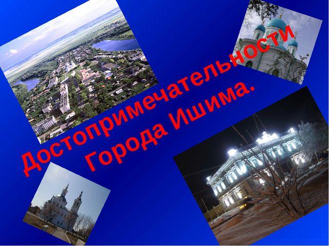 Достопримечательности Города Ишима.
