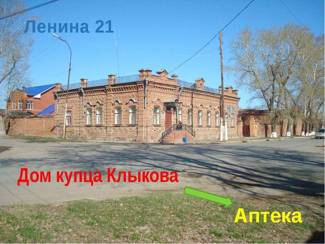 Аптека  Дом купца Г.Ф. Клыкова на улице Ленина (Большая-Никольская) (ныне у...