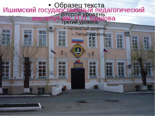 Министров РСФСР № 954 от 26 июня 1954 года путем реорганизации Ишимского учит...