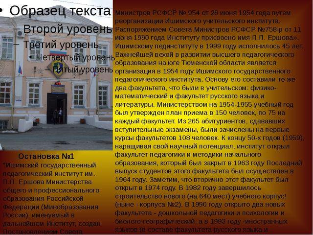 Ишимский пединститут - единственное высшее учебное заведение юга Тюменской о...
