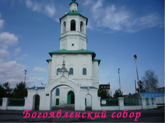 Остановка №3. Богоявленский собор. Больше всего преданий связано, конечно, с...