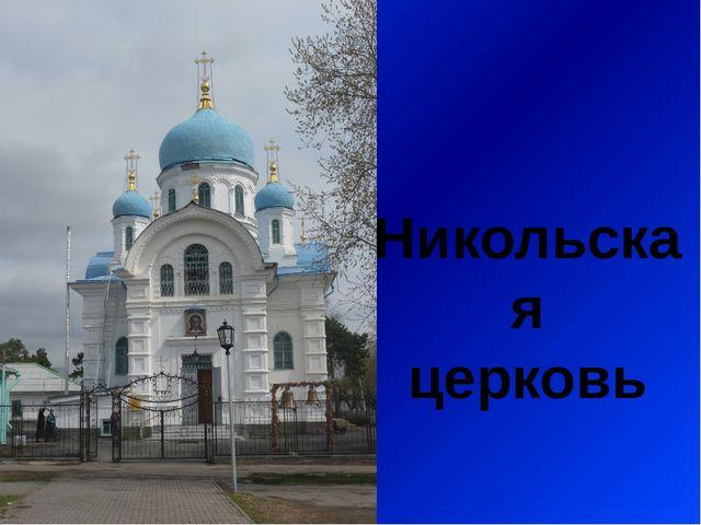 Следующая остановка - Никольская церковь. Этот храм - настоящее украшение го...