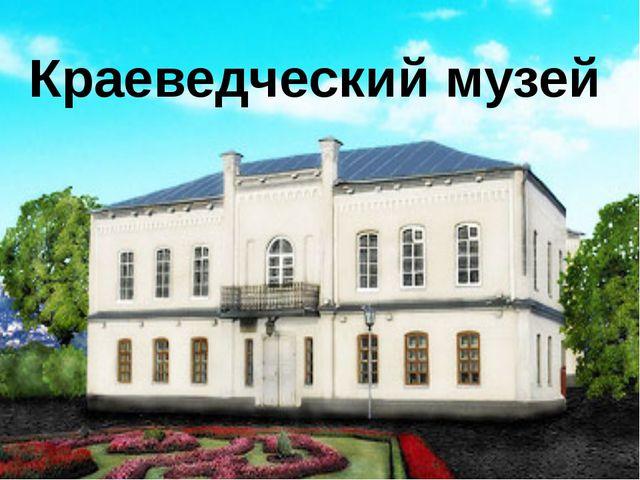 помещения, и неоднократно менял адреса. С началом Великой Отечественной войны...
