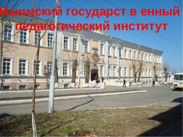 Ишимский государственный педагогический институт Одна из наиболее сохранивших...