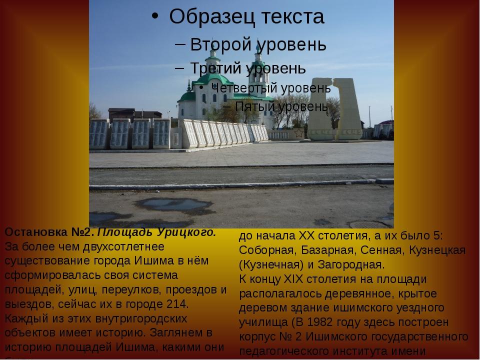 Памятник «Памяти павших»