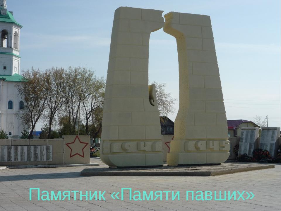 Владимир Кузьмин Кроткое. Узнав о том, как будет выглядеть мемориал, горожане...