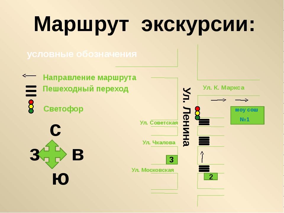 Маршрут экскурсии: с ю з в условные обозначения Пешеходный переход Направлени...