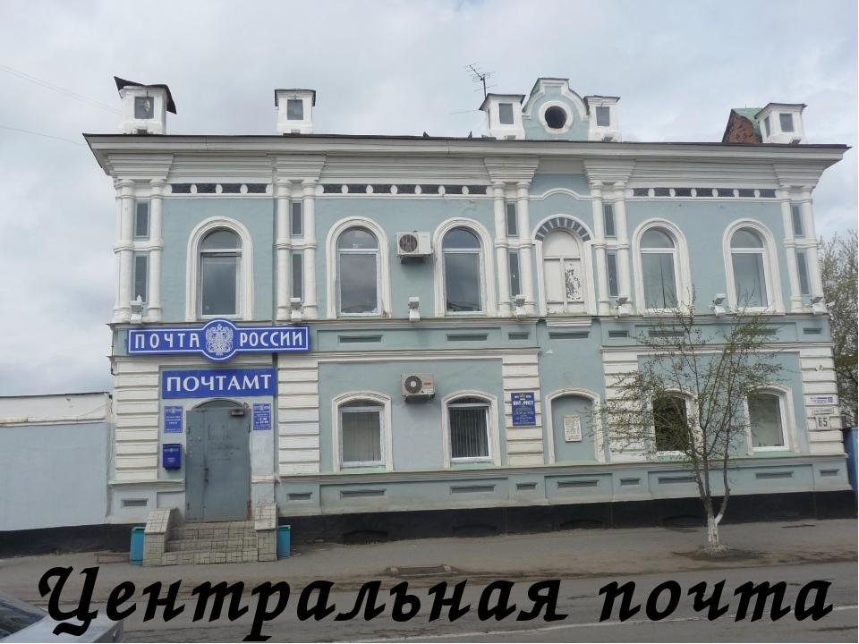 Ребята, перед вами здание центральной почты. Раньше оно называлось: здание по...