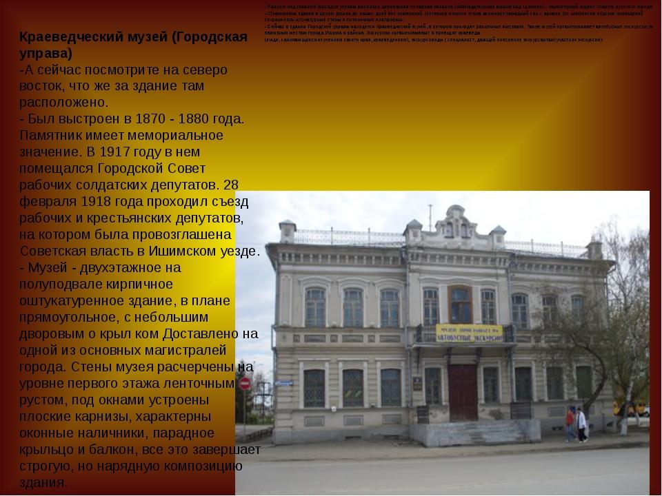 - Все постройки выполнены из кирпича, с разнообразными эклектическими деталям...