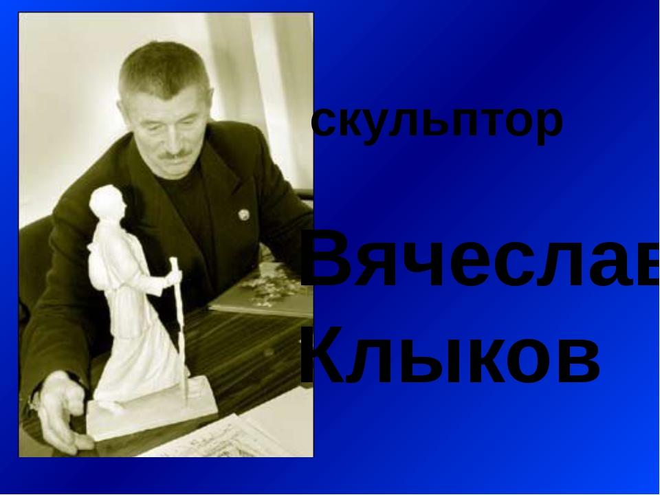 Памятник Прасковье Луполовой. -Ребята, мы с вами находимся у знаменитого памя...